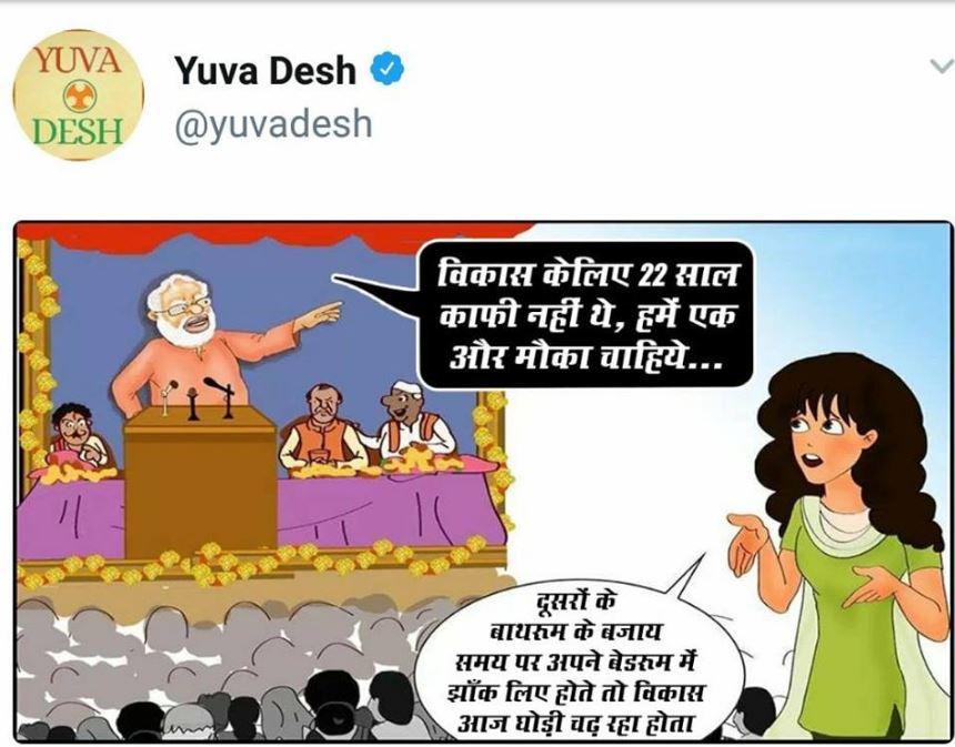 Modi Tweet Congress ट्वीट-मोदी-कांग्रेस