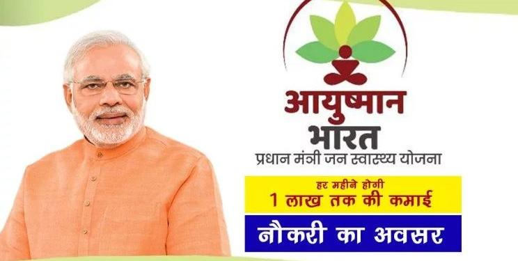 Ayushman Bharat Sets Another Milestone With First Open Heart Surgery