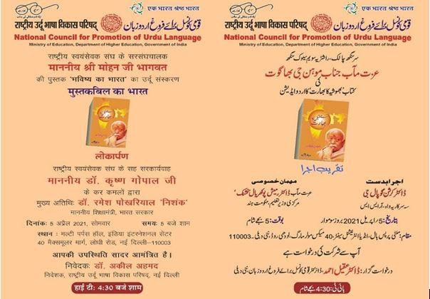 Mohan Bhagwat, RSS, Urdu